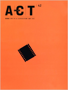 42.邁向視覺檔案:歷史、幽靈、影像性