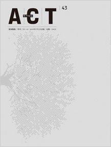 43.策展機器與政治生命