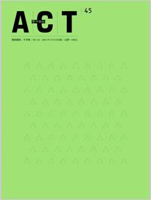 45.華麗的猥褻─藝術介入空間,空間介入藝術
