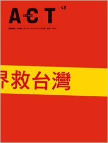 48.主動離散 諸眾結界: 新自由主義下的文化抵抗